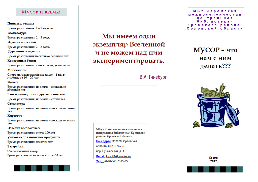 КОНКУРС: http://www.buninlib.orel.ru/Arhiv/2013/eko_konkurs.htm