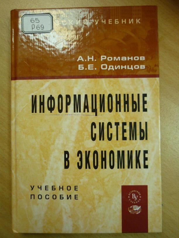 Учебник информационные системы бухгалтерского учета