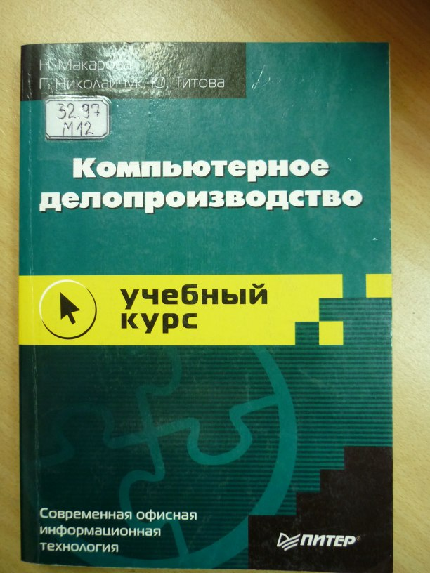 Компьютерное делопроизводство учебный курс н макарова г